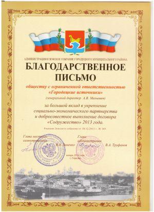 """За большой вклад в укрепление социально-экономического партнерства и добросовестное выполнение договора """"Содружество"""" 2014 года."""