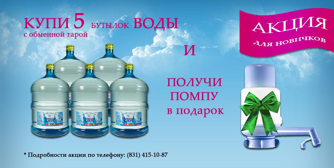 Бутылка воды помпа в подарок 72